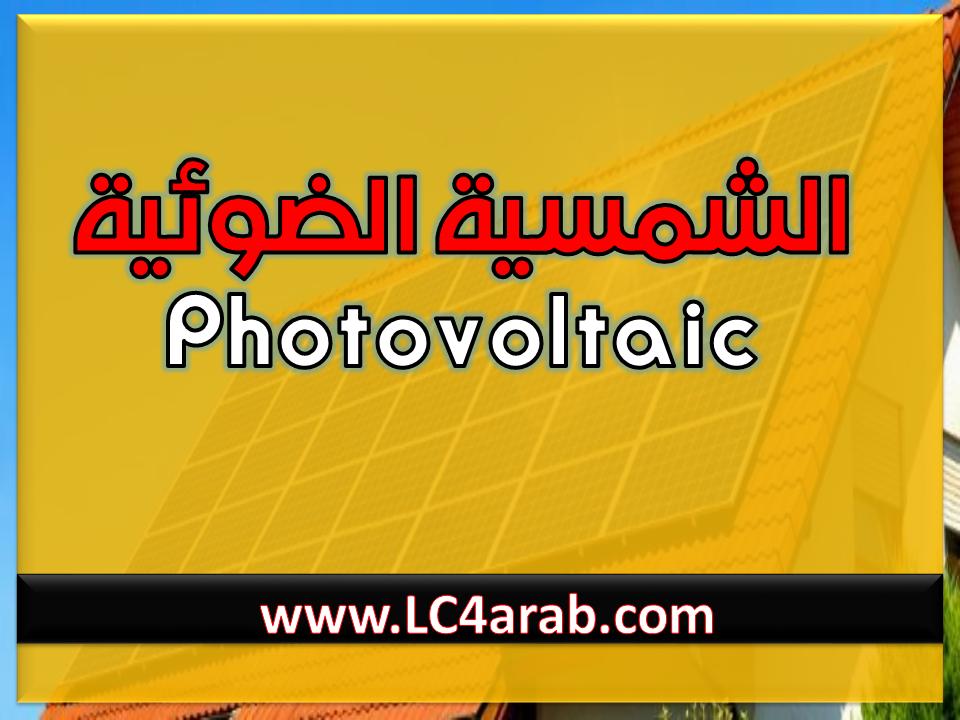 الشمسية الضوئيه او مايعرف بخاصيه الفوفولتيكPhotovoltaic