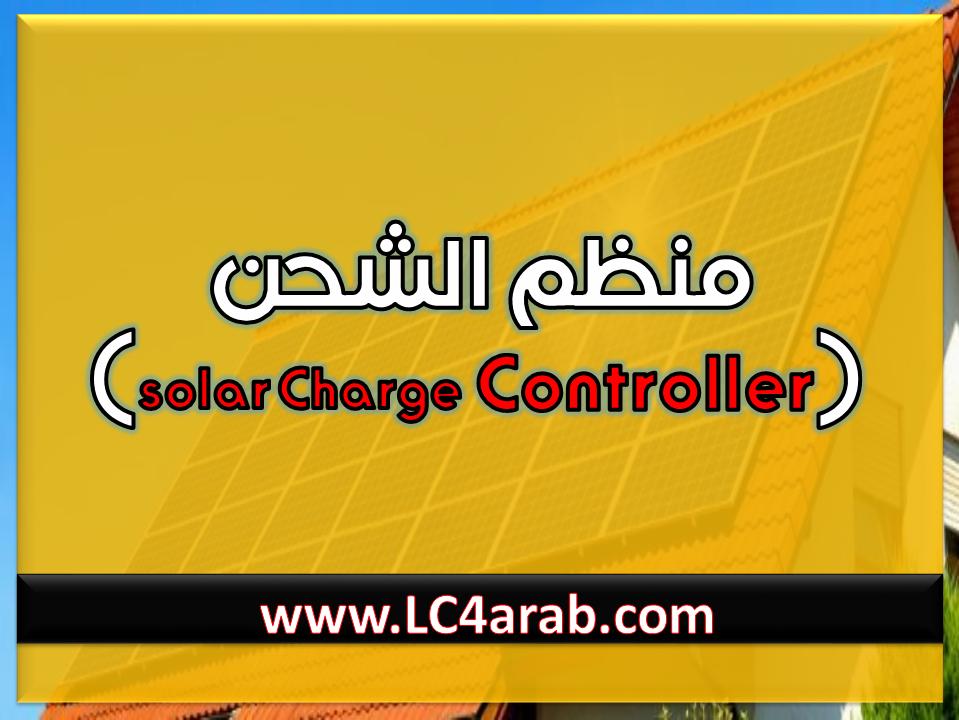 منظم الشحن solar charge controller