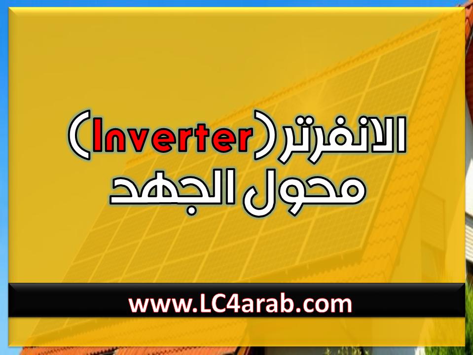 الانفرتر ( inverter ) او محول الجهد