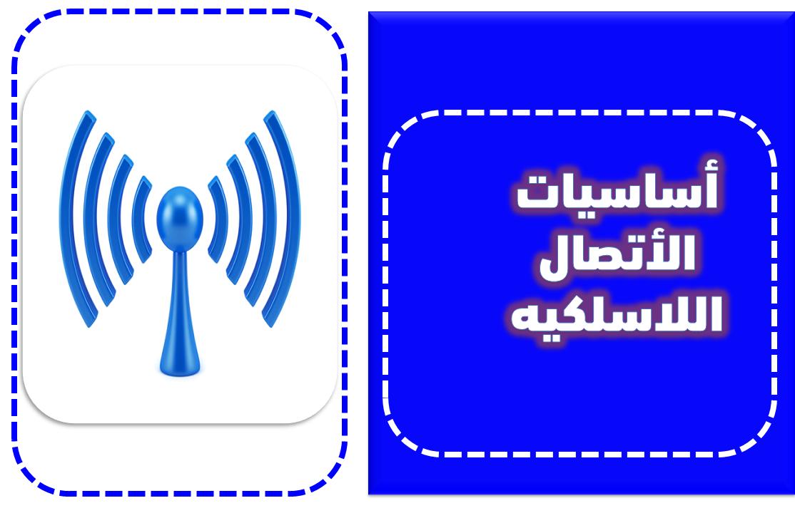 أساسيات الاتصالات اللاسلكية