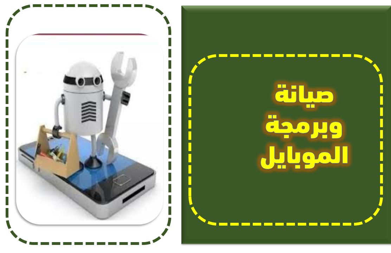 صيانه وبرمجه الموبايل
