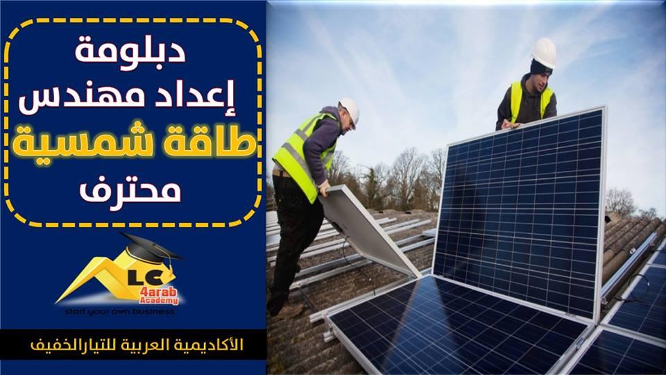 دبلومة إعداد مهندس طاقة شمسية