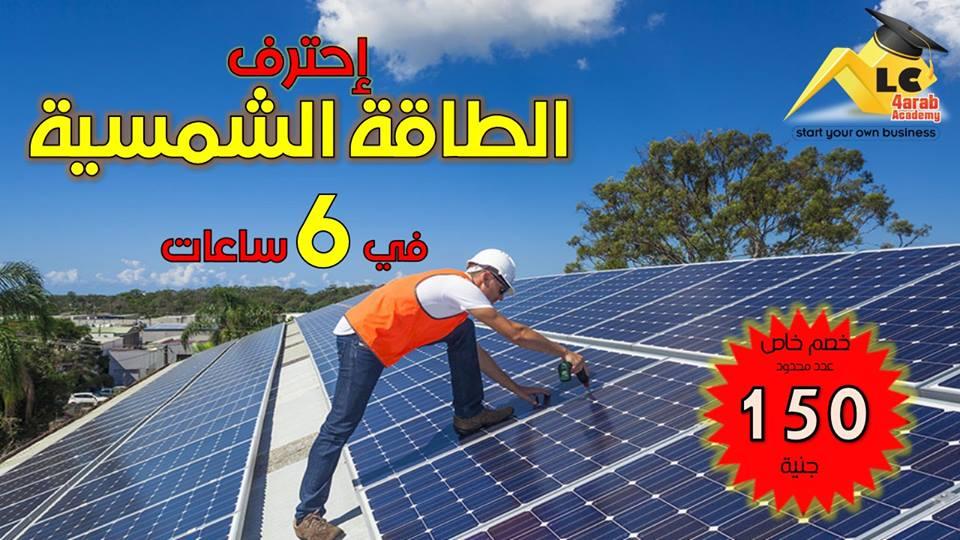إحترف الطاقة الشمسية في 6 ساعات